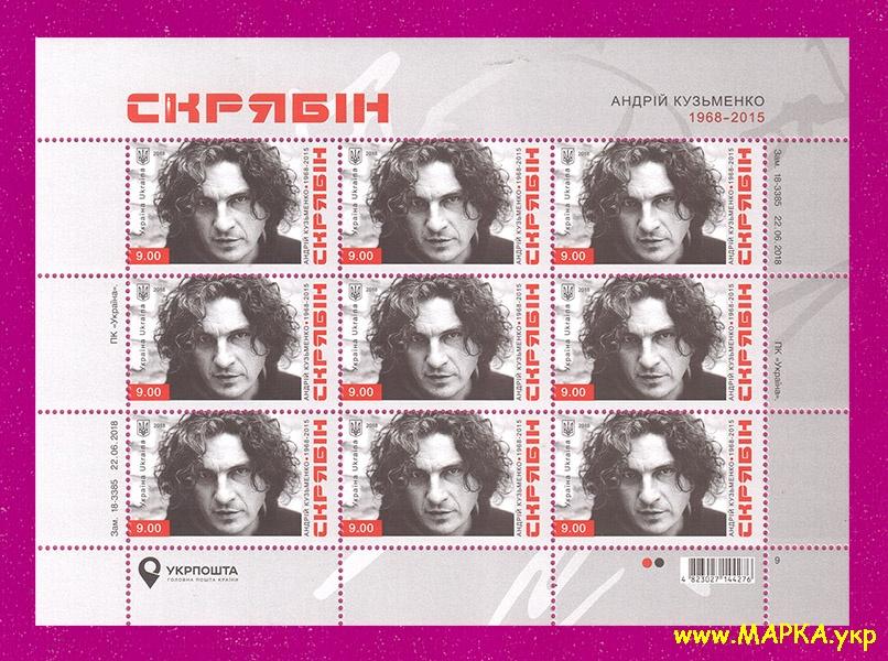 2018 лист Андрей Кузьменко Скрябин музыкант Украина