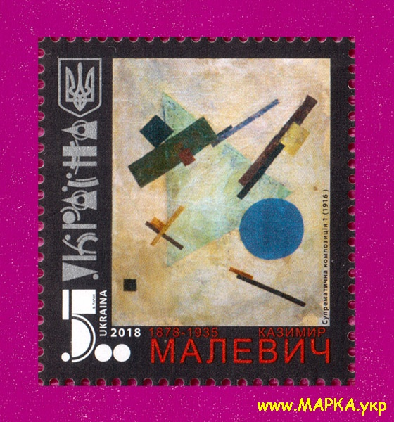 2018 марка Живопись Малевич Украина