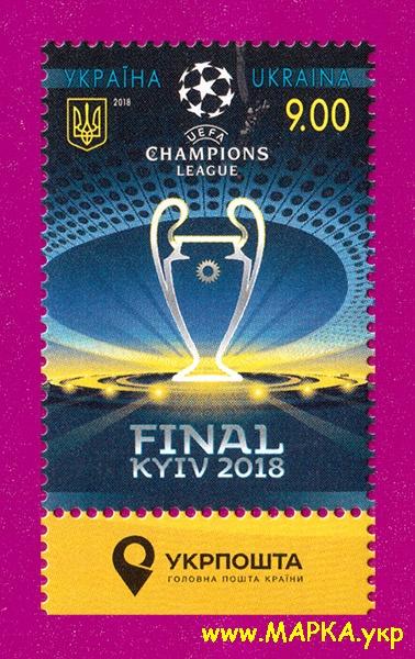 2018 марка Финал лиги чемпионов УЕФА на поле надпись Укрпочта Украина