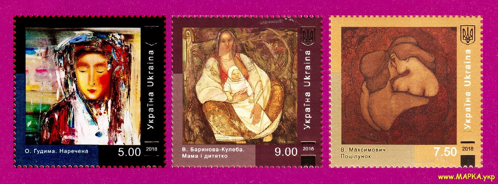 2018 марки Живопись Любовь - это жизнь СЕРИЯ Украина