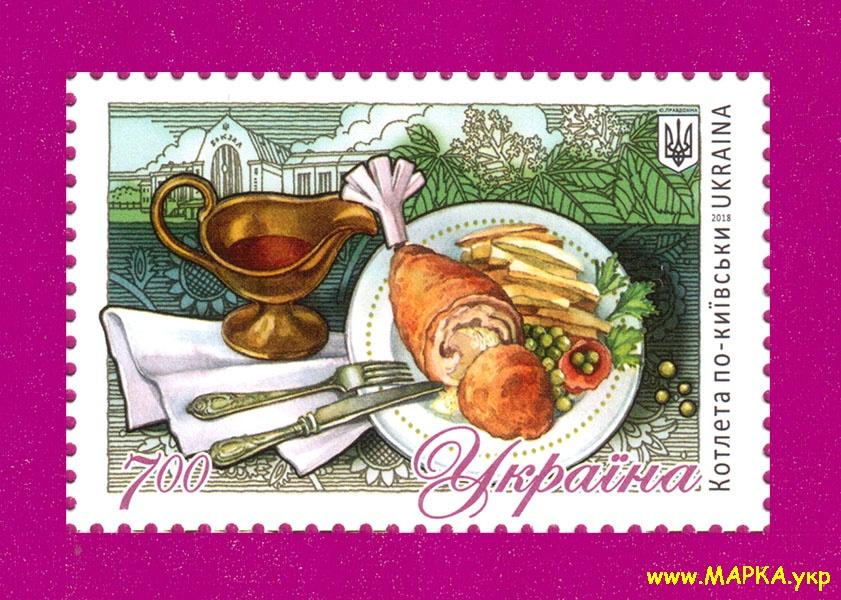 2018 марка Котлета по-киевски Украина