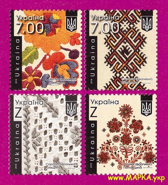2018 марки Украинская вышиванка - код нации СЕРИЯ Украина