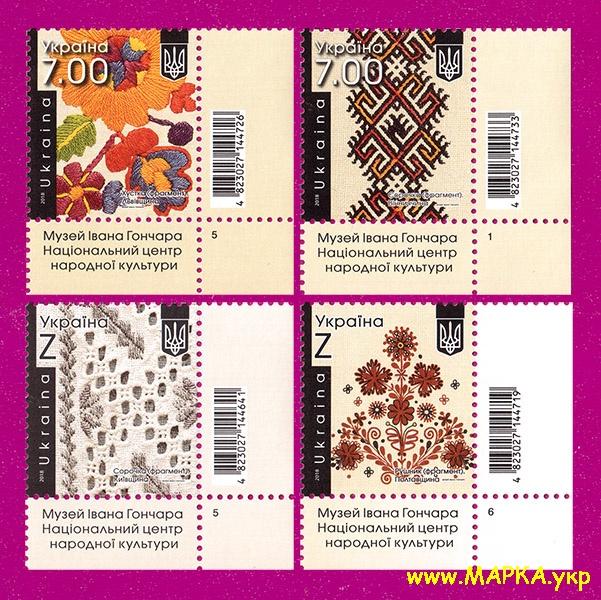 2018 марки Украинская вышиванка - код нации УГОЛ С НАДПИСЬЮ СЕРИЯ Украина