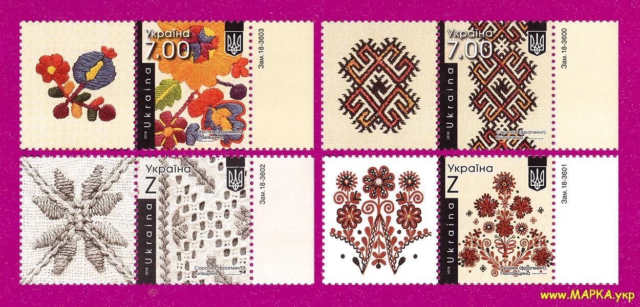 2018 марки Украинская вышиванка - код нации СЕРИЯ С КУПОНАМИ Украина