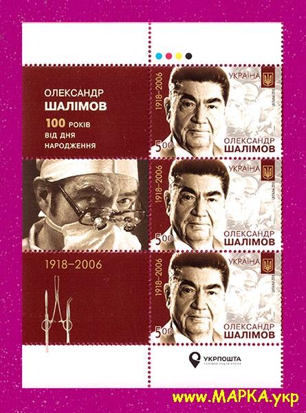 2018 левая часть листа Александр Шалимов хирург С КУПОНАМИ Украина
