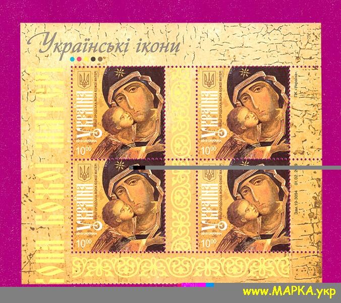 2019 квартблок верх листа Вышгородская икона Божьей матери Религия ПОЛЯ СО ВСЕХ СТОРОН Украина