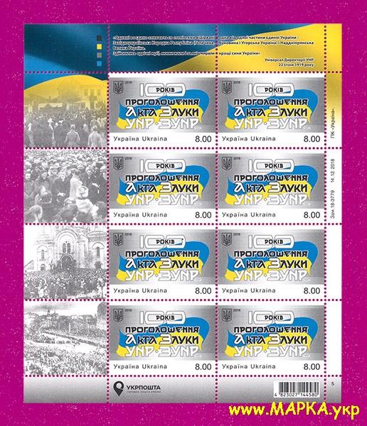 2019 лист Столетие акта Злуки УНР и ЗУНР Украина