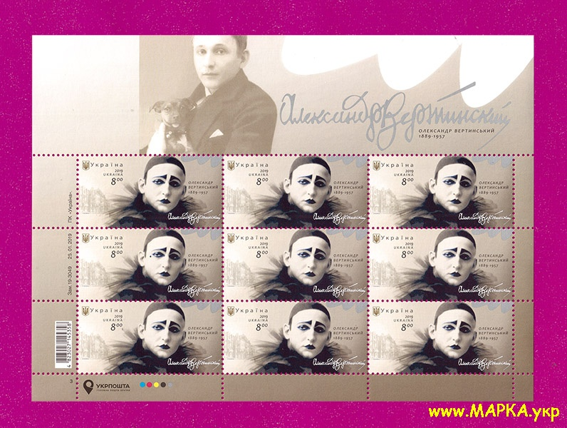 2019 лист Вертинский Александр артист 130 лет Украина