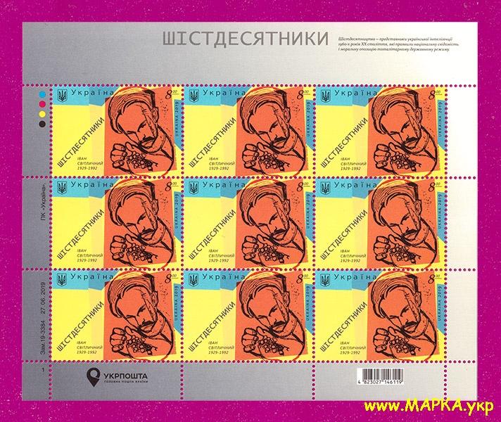 2019 лист Шестидесятник Иван Светличный 90 лет Украина