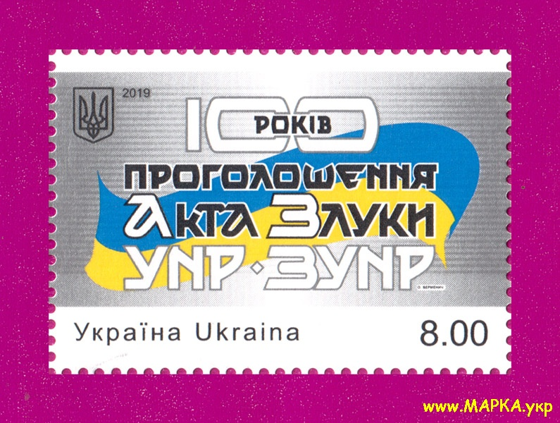 2019 марка Столетие акта Злуки УНР и ЗУНР Украина