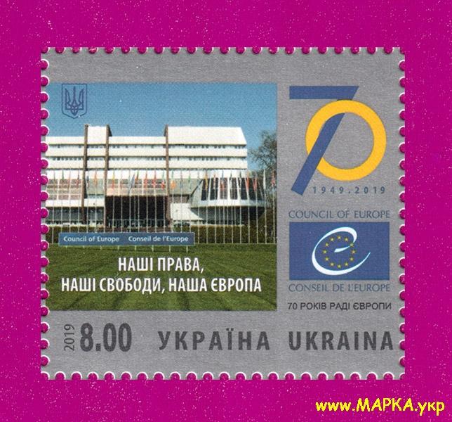 2019 марка Совет Европы 70 лет Украина
