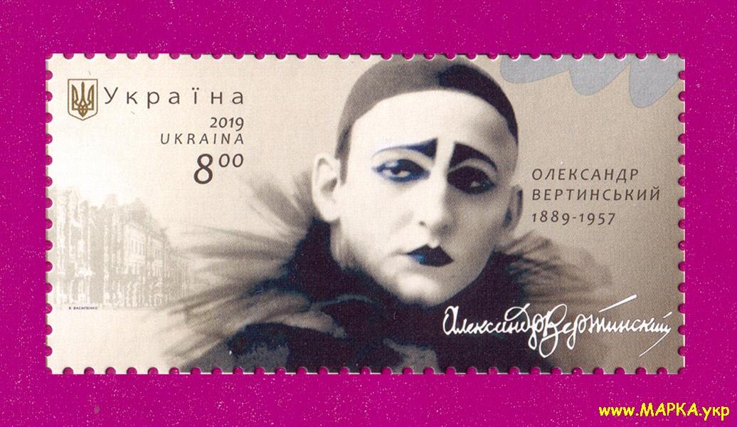 2019 марка Вертинский Александр артист 130 лет Украина