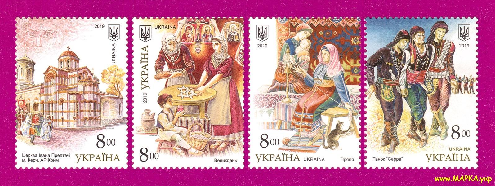 2019 марки Греки СЕРИЯ Украина