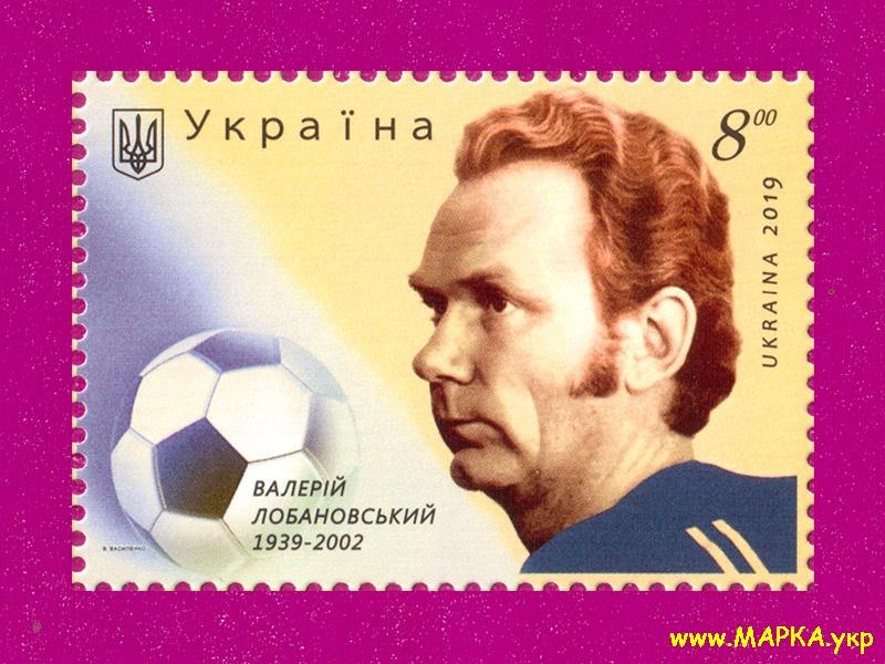 2019 марка футбол Лобановский Валерий тренер Украина