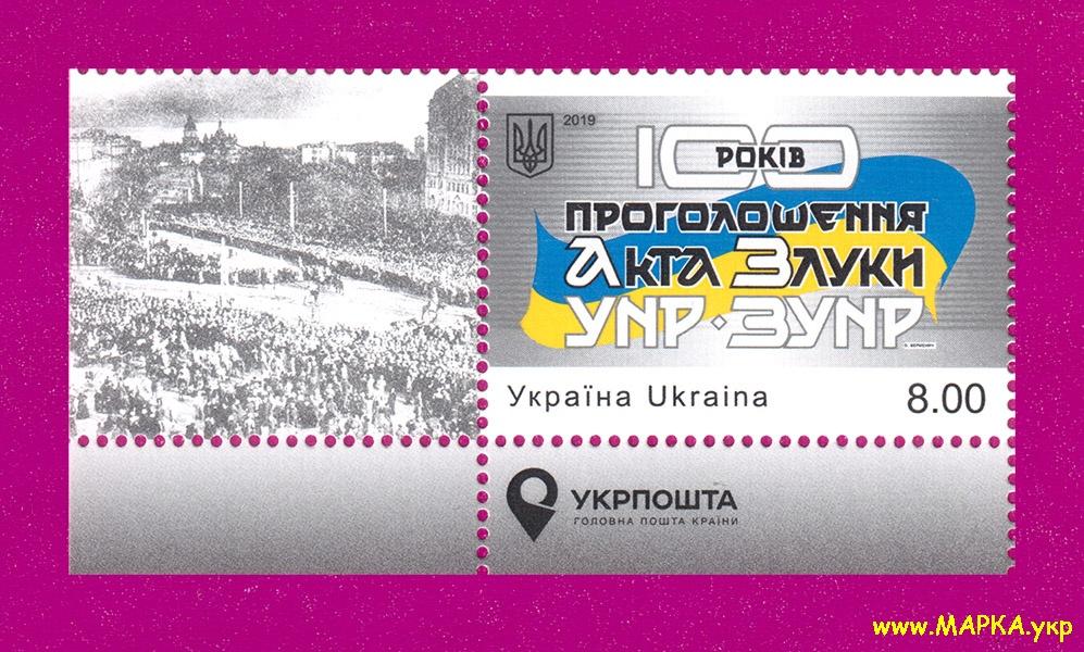2019 марка Столетие акта Злуки УНР и ЗУНР УГОЛ с надписью Укрпочта Украина