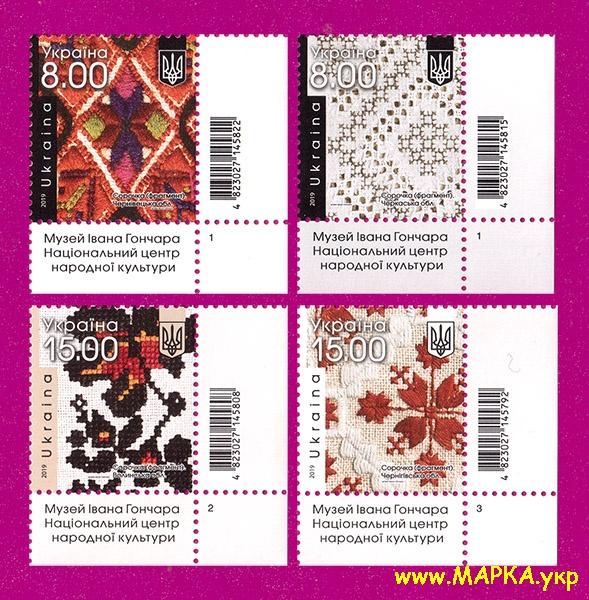 2019 марки Украинская вышиванка - код нации УГОЛ С НАДПИСЬЮ СЕРИЯ Украина