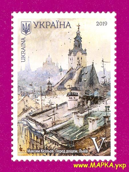 2019 марка Живопись Львов перед дождем ЛИТЕРА V Украина
