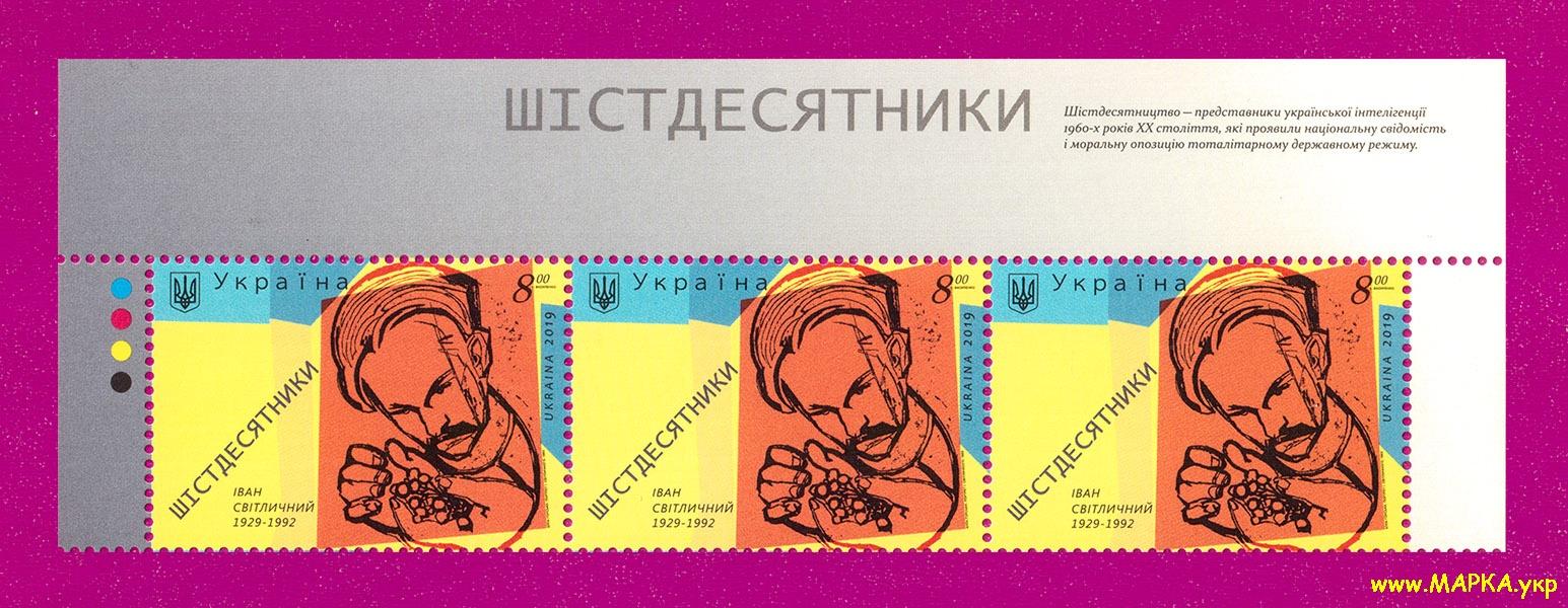 2019 верх листа Шестидесятник Иван Светличный 90 лет Украина
