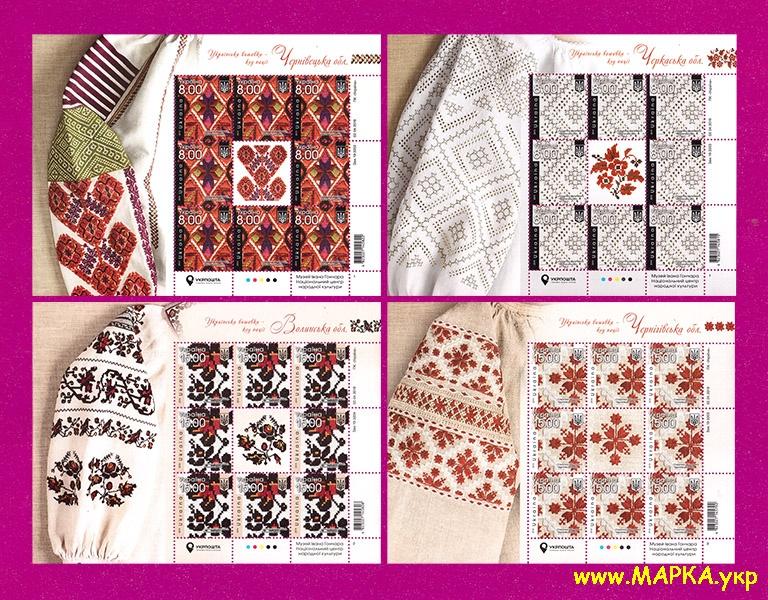 2019 листы Украинская вышиванка - код нации КОМПЛЕКТ Украина