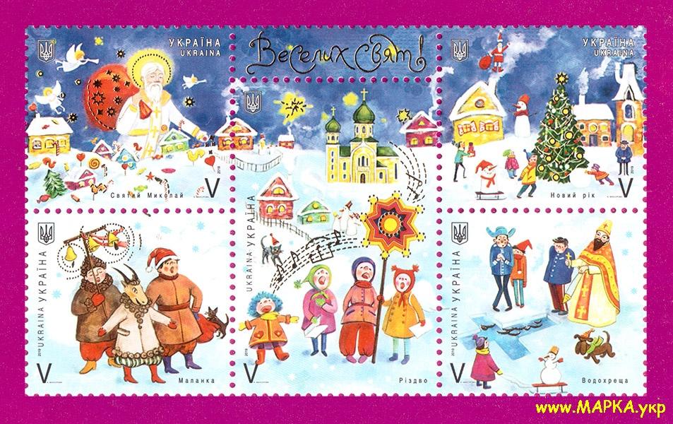 2019 сцепка Новый Год и Рождество ЛИТЕРА V Украина