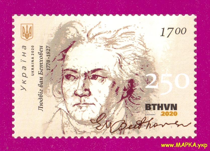 2020 марка Людвиг ван Бетховен композитор 250 лет Украина