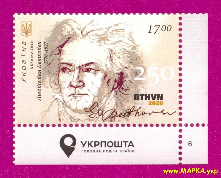 2020 марка Людвиг ван Бетховен композитор 250 лет УГОЛ с надписью Укрпочта Украина
