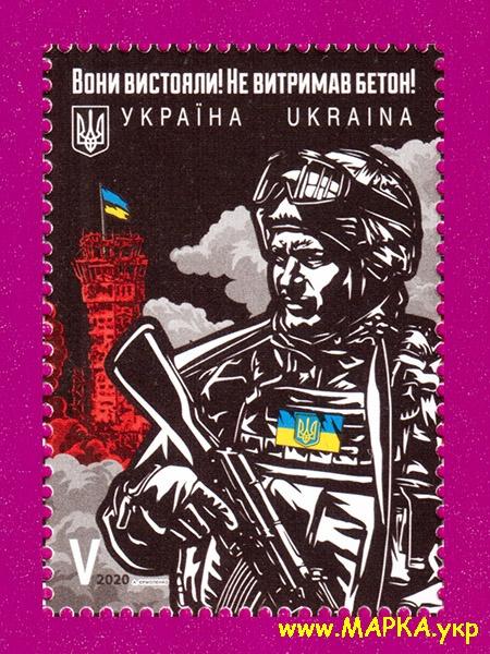 2020 марка Киборг из Донецкого аэропорта ЛИТЕРА V Украина