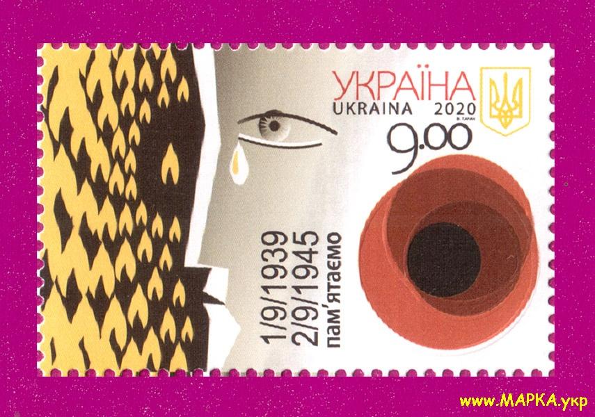 2020 марка Победа во Второй Мировой Войне Украина