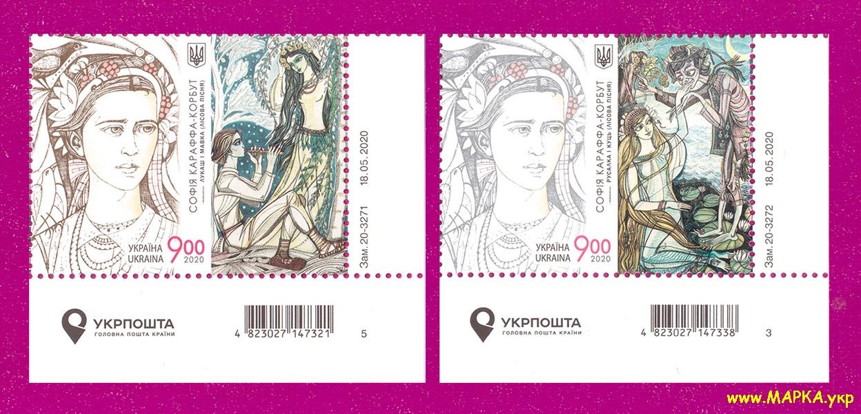 2020 марки Леся Украинка УГОЛ с надписью Укрпочта СЕРИЯ Украина