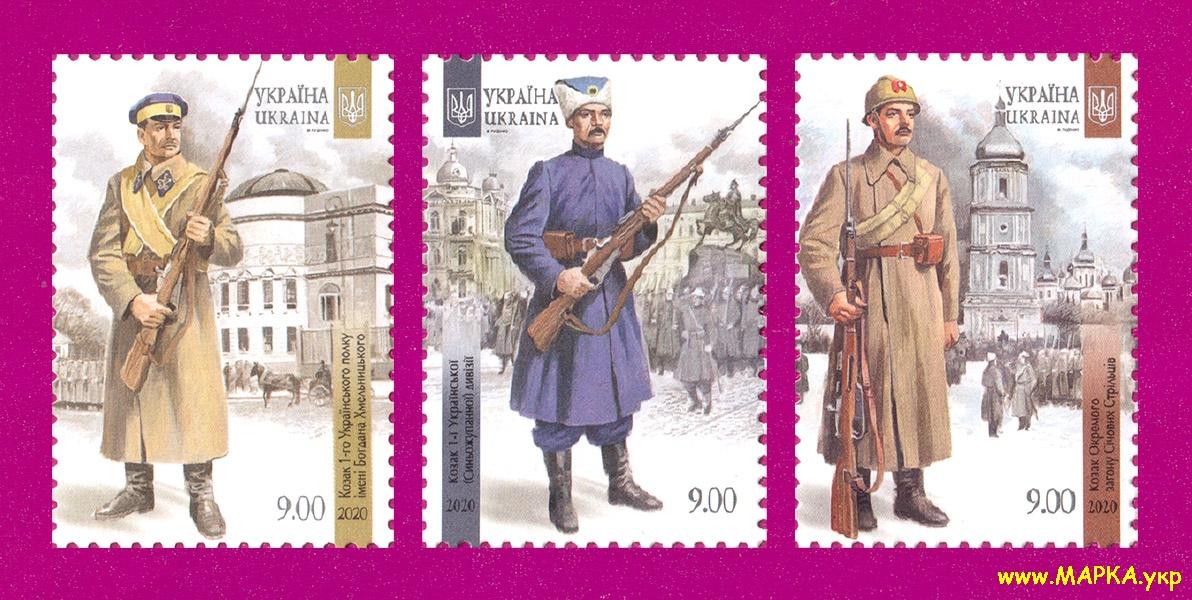 2020 марки Украинская армия 1917-1921 СЕРИЯ Украина