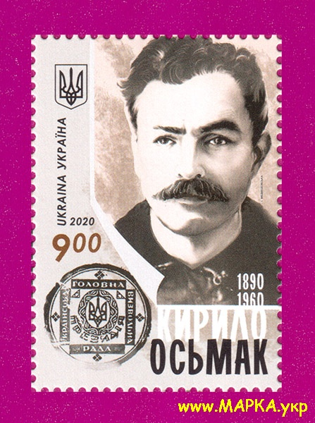 2020 марка Кирилл Осьмак политик Украина