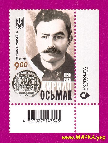 2020 марка Кирилл Осьмак политик УГОЛ с надписью Укрпочта Украина