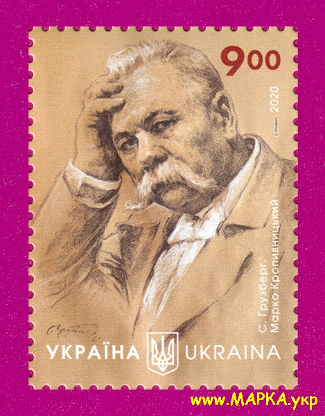 2020 марка Марк Кропивницкий актер и режиссер Украина