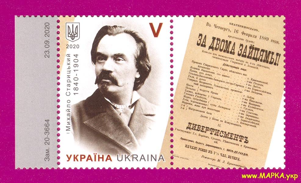 2020 марка Михаил Старицкий писатель С КУПОНОМ Украина