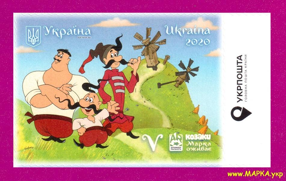 2020 марка Казаки Мультфильмы ПОЛЕ с надписью Укрпочта Украина