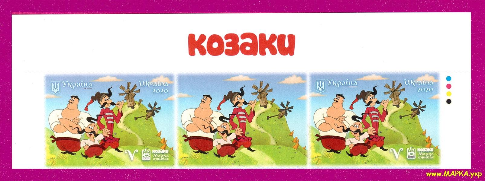 2020 верх листа Казаки Мультфильмы С КУПОНОМ Украина