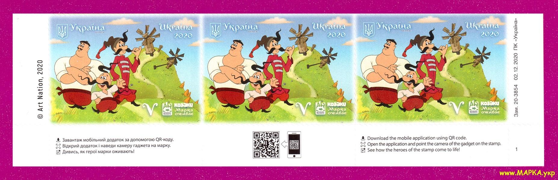 2020 низ листа Казаки Мультфильмы самоклейка Украина