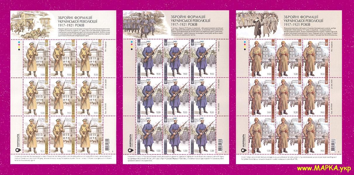2020 листы Украинская армия 1917-1921 КОМПЛЕКТ Украина