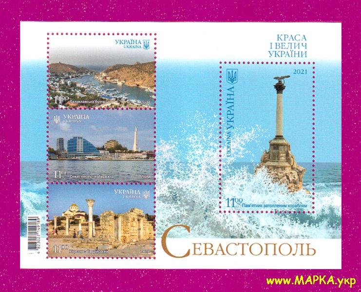 2021 блок Севастополь Красота и величие Украины Украина