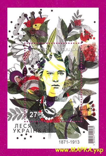 2021 блок Леся Украинка поэтесса 150 лет Украина