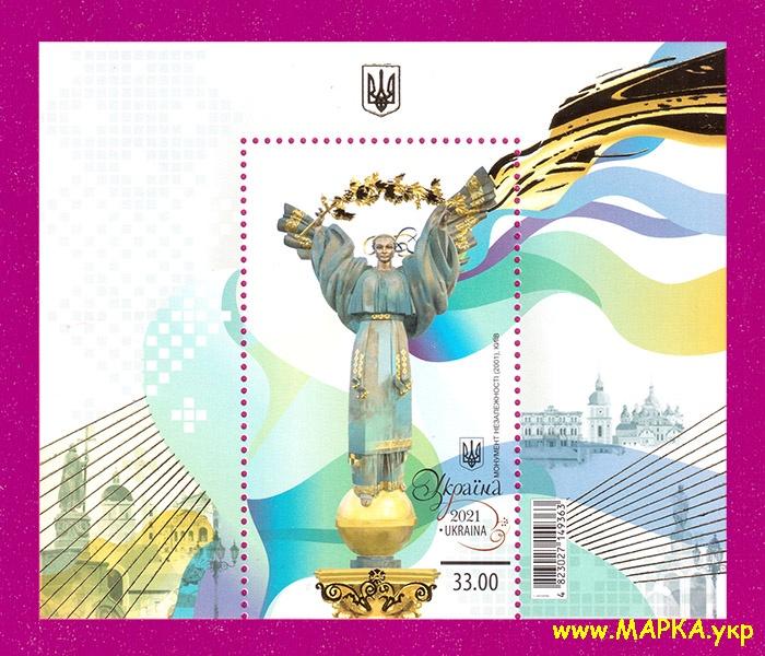 2021 блок Монумент Независимости 2001 года ЛИТЕРА V Украина