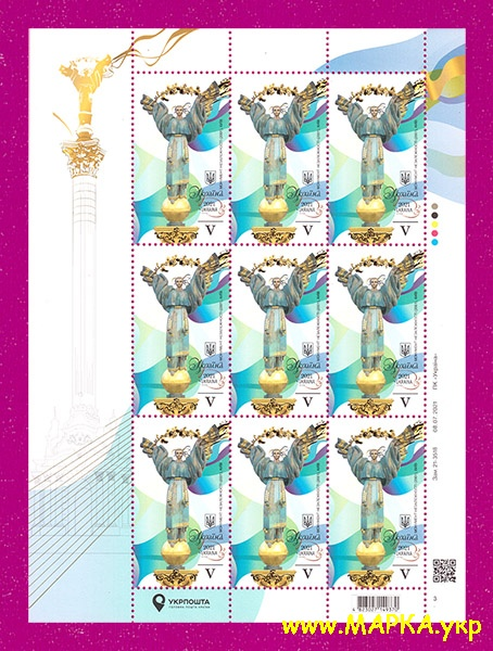 2021 лист Монумент Независимости 2001 года ЛИТЕРА V Украина