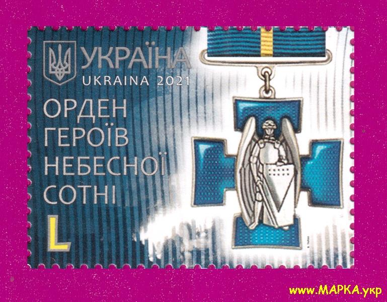 2021 марка орден Героев Небесной Сотни ЛИТЕРА L Украина