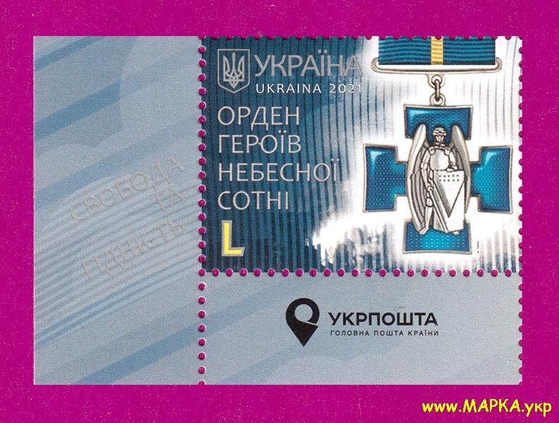 2021 марка орден Героев Небесной Сотни УГОЛ с надписью Укрпочта Украина