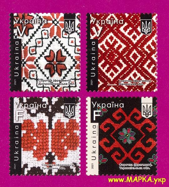 2021 марки Украинская вышиванка - код нации СЕРИЯ Украина