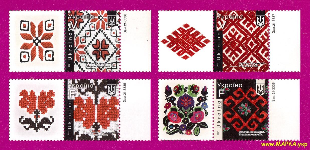 2021 марки Украинская вышиванка - код нации СЕРИЯ С КУПОНАМИ Украина