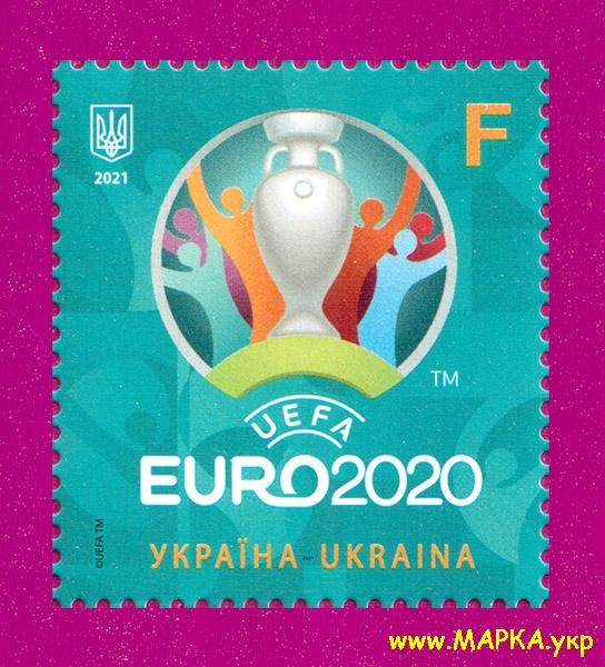 2021 марка Кубок УЕФА футбол ЛИТЕРА F Украина