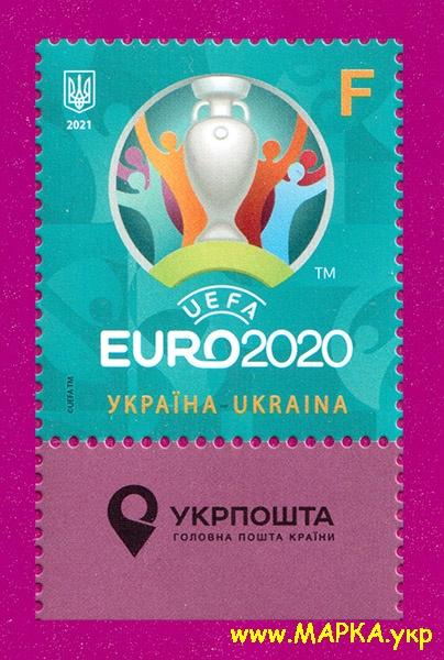 2021 марка Кубок УЕФА футбол поле с надписью Укрпочта Украина