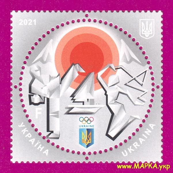 2021 марка Летние олимпийские игры в Токио спорт ЛИТЕРА F Украина