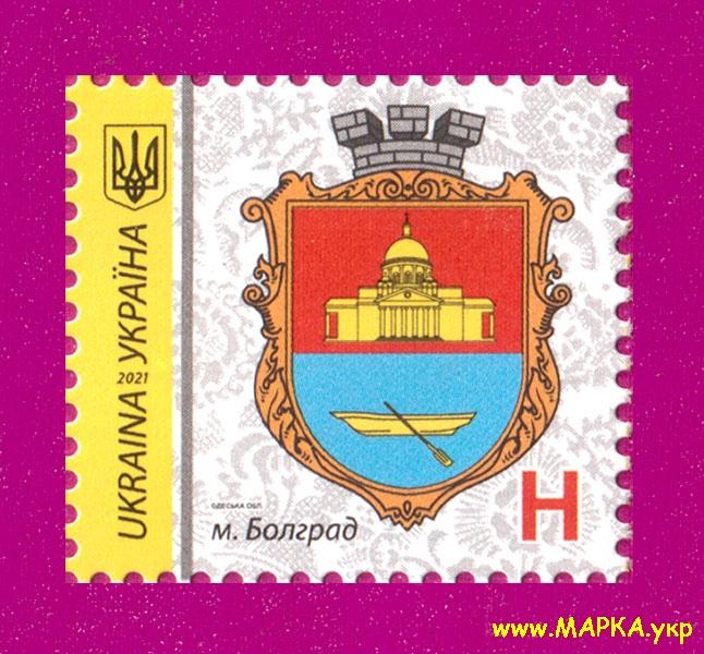 2021 марка 9-й Стандарт Герб Болград ЛИТЕРА H Украина